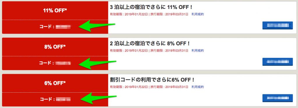 Hotels.comの新春セールの3種類のクーポン