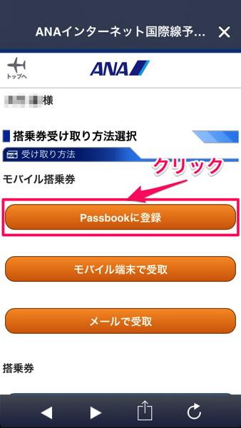 ANA 搭乗券 PASSBOOK 登録方法