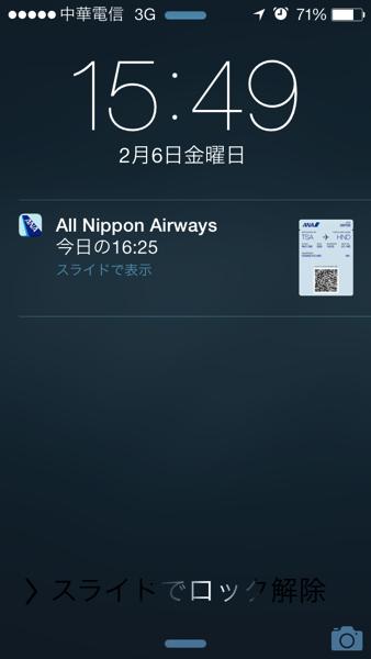 ANAの搭乗券をPassbookに登録する方法