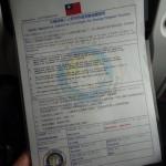 台湾・松山機場の入国審査での常客証の使用方法