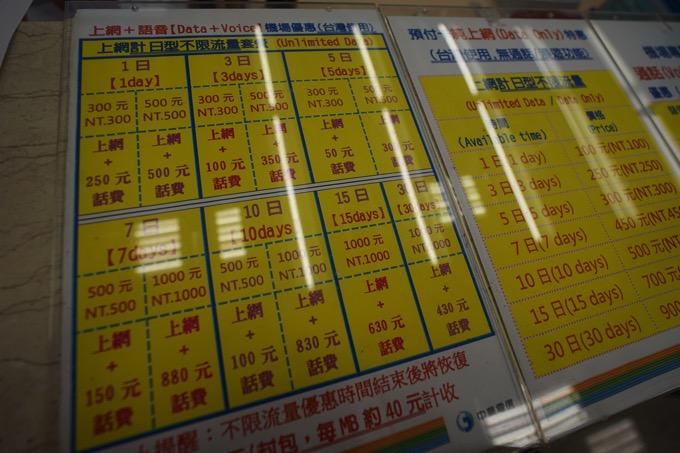 台湾 松山空港 SIMカード 設定