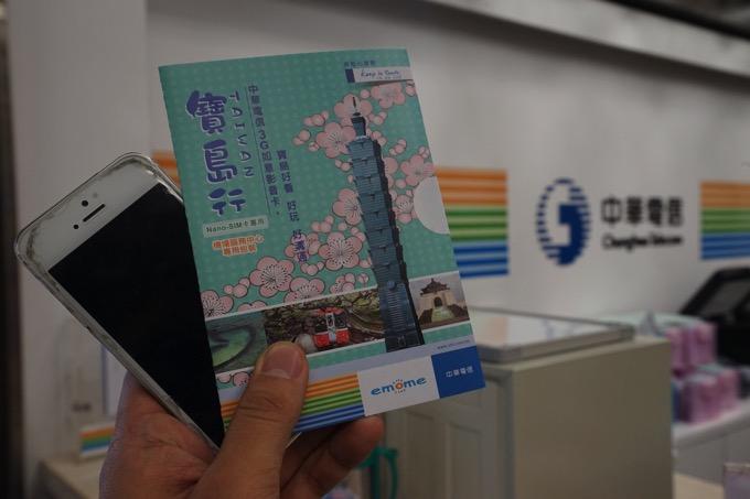 台湾 松山空港 SIM