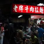 場所が分かりづらいと有名な老牌牛肉拉麺大王の炸醤拉麺(ジャージャー麺)はクセになる味