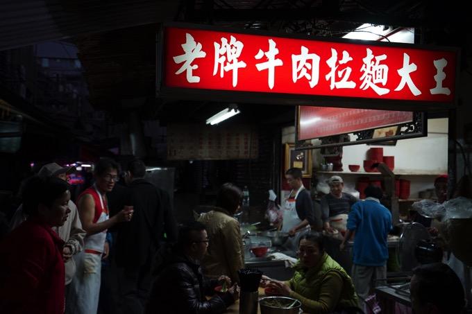 老牌牛肉拉麺大王 行き方 場所