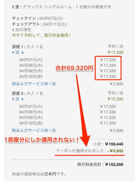 エクスペディア Expedia クーポンコード 同時予約