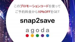 Agoda(アゴダ)で10%OFFのプロモーションコードを配布中!