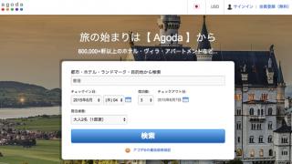 Agoda(アゴダ)のリワードポイントの確認方法や使い方、有効期限などを解説
