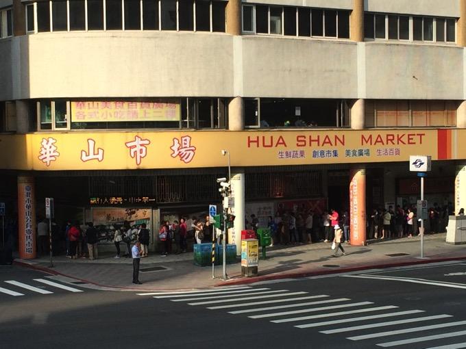 台湾 ホテル おすすめ 阜杭豆漿