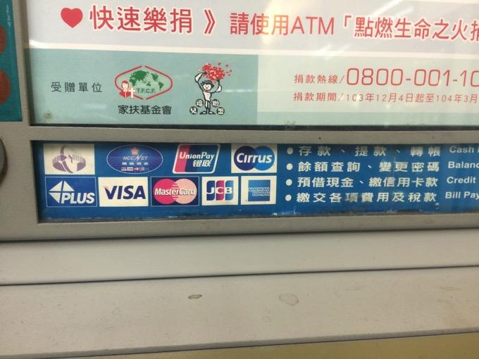 台湾 クレジットカード VISA JCB