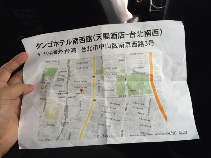 台湾 タクシー 領収書
