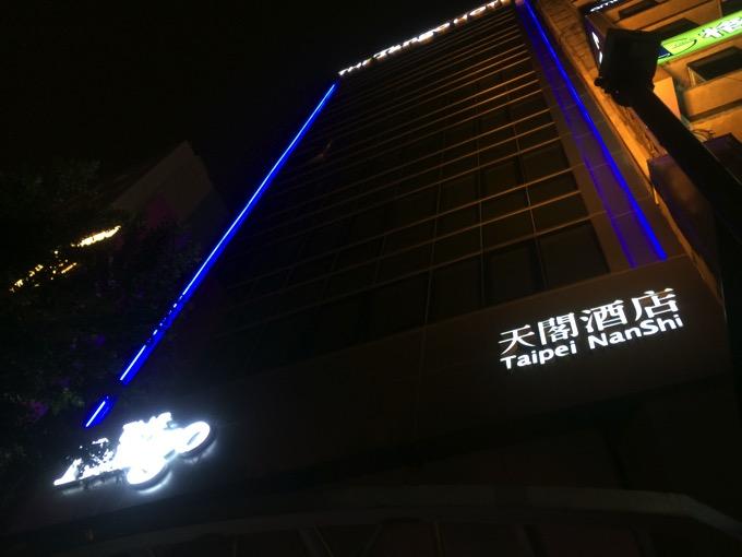 台北 おすすめ ホテル カップル