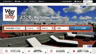 「Waytostay」の10ユーロ割引クーポン!ヨーロッパ旅行でアパートをレンタルしてみよう!