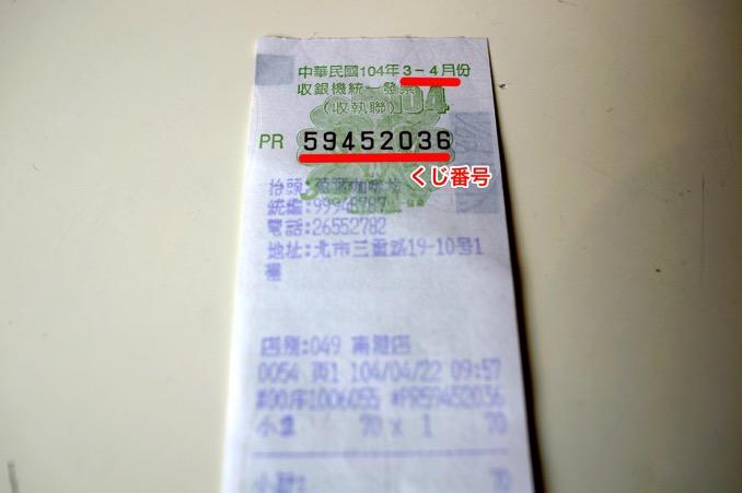 台湾 レシート 旅行客