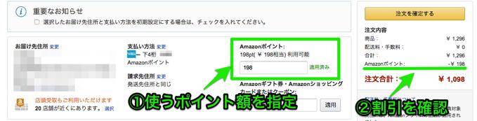 ない amazon ポイント 使え amazonのポイント 使えないものもある?スマホ、アプリでも大丈夫?