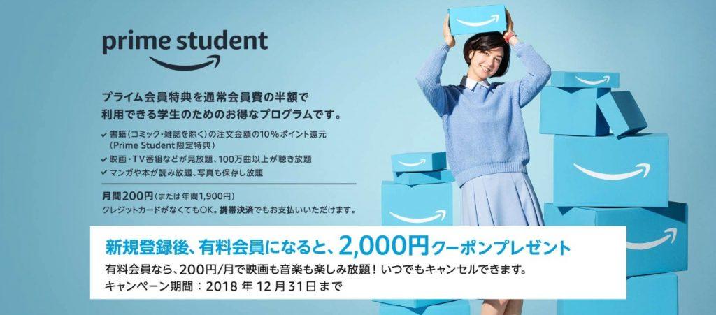 Prime Student(旧名:Amazon Student)が実質無料で2,000円クーポンがもらえるキャンペーン