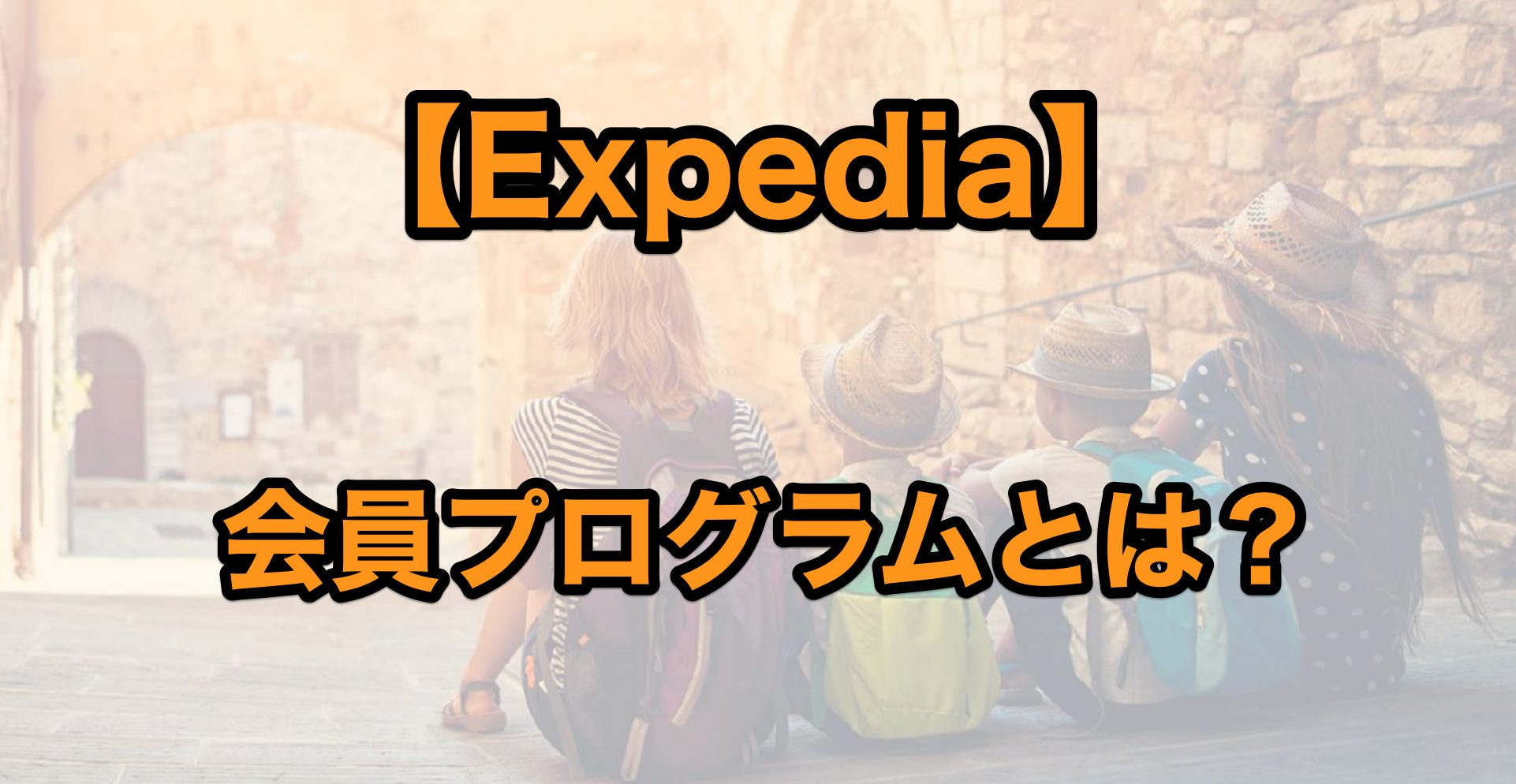 エクスペディア会員プログラムまとめ