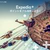 Expedia+(エクスペディアプラス)の会員制度やポイントの使い方、貯め方、確認方法のまとめ