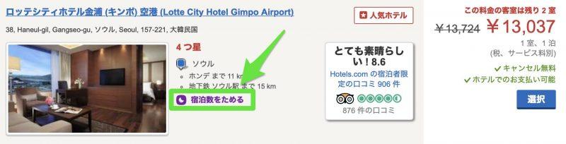ホテルズドットコムの宿泊数