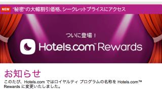 ホテルズドットコム・リワードは10泊すれば1泊無料!ゴールド会員はお得?ポイントはある?
