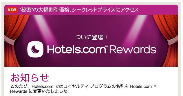 hotels.com ロイヤリティ