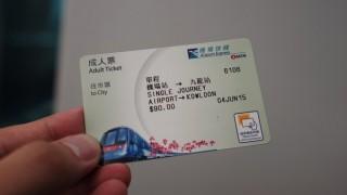 香港国際空港から市内(尖沙咀)への行き方(エアポートエクスプレス + リムジンバス)