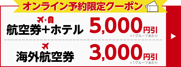 海外航空券が3,000円割引、海外航空券+ホテルが5,000円割引クーポン