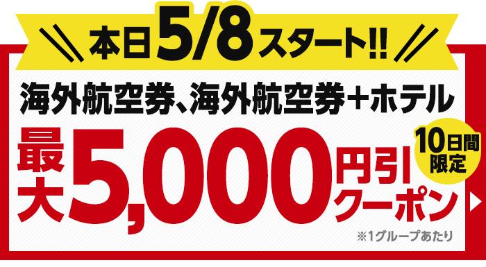 【関東発】海外航空券+ホテルの最大5,000円割引クーポン