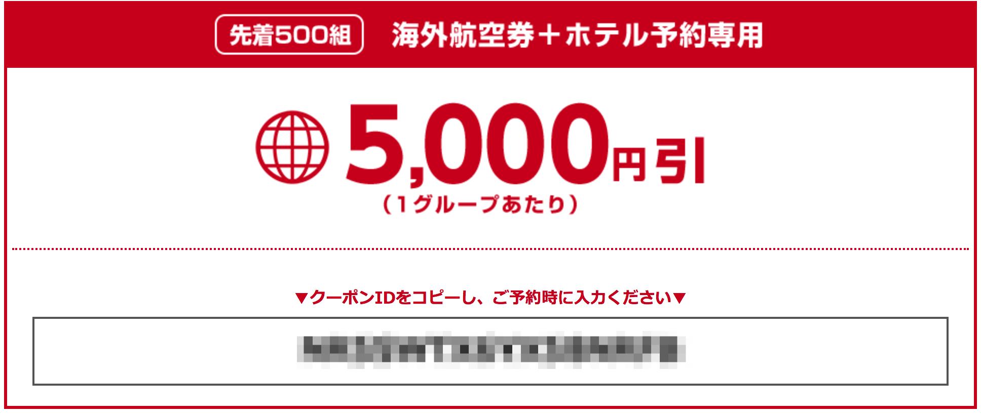 HISの【先着500組!】海外航空券+ホテルの5,000円割引クーポン
