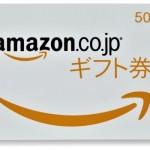 Amazonギフト券を割引で安く購入する方法