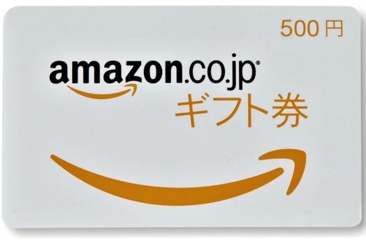 Amazonギフト券 割引