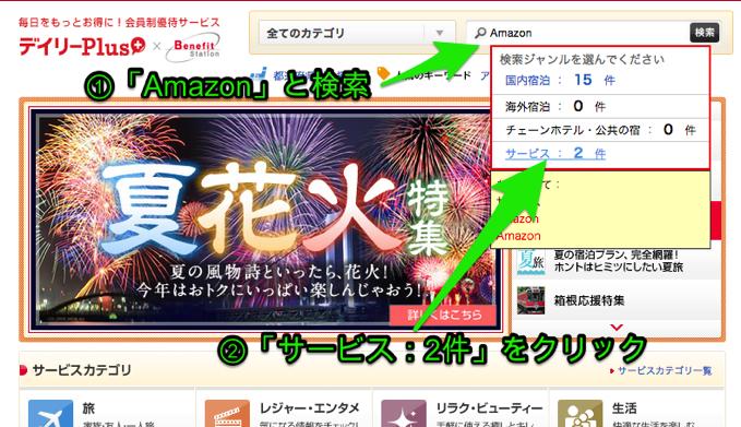 Amazon ギフト券 割引