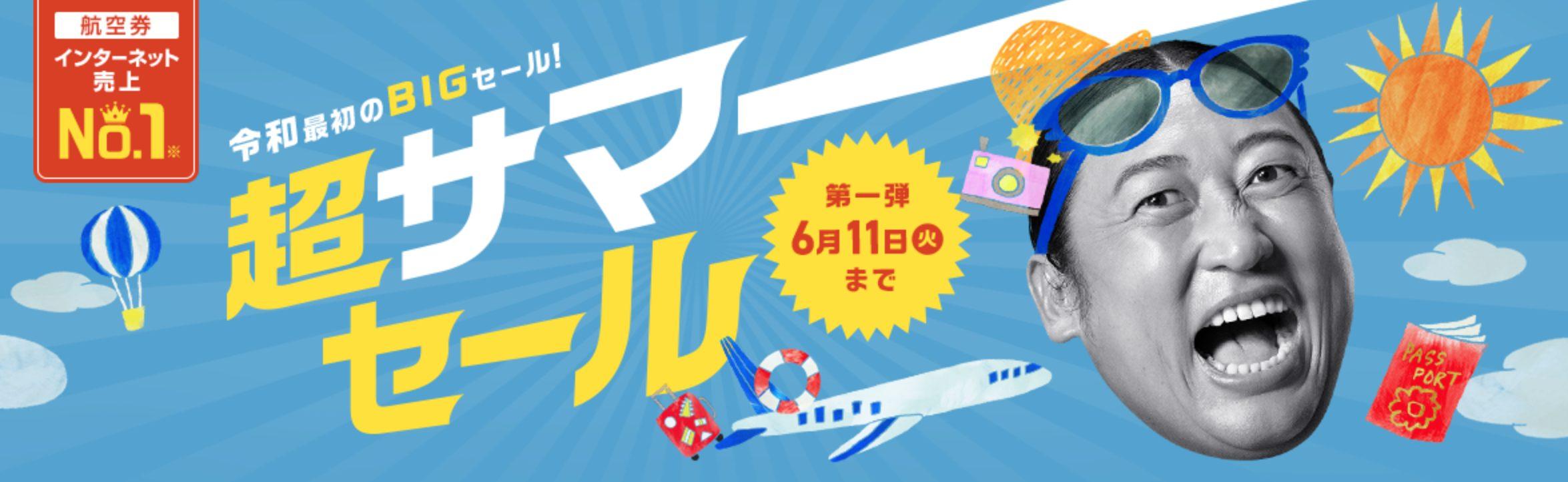 【超サマーセール】海外航空券、海外ホテル、海外ツアーの割引クーポン