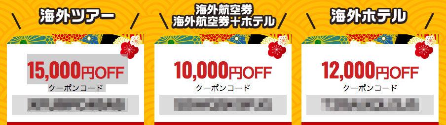 エアトリの【超新春キャンペーン】期間限定の割引クーポン