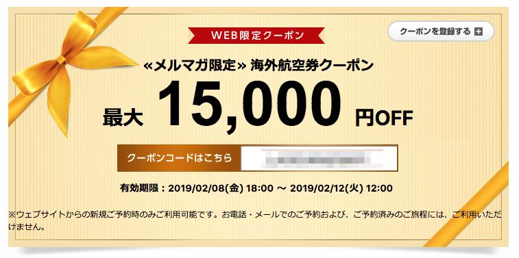 エアトリの海外航空券の最大15,000円割引クーポン