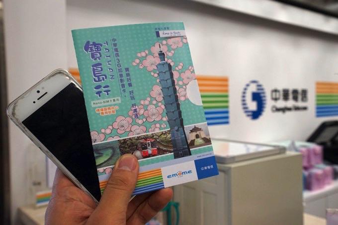 台湾 simカード