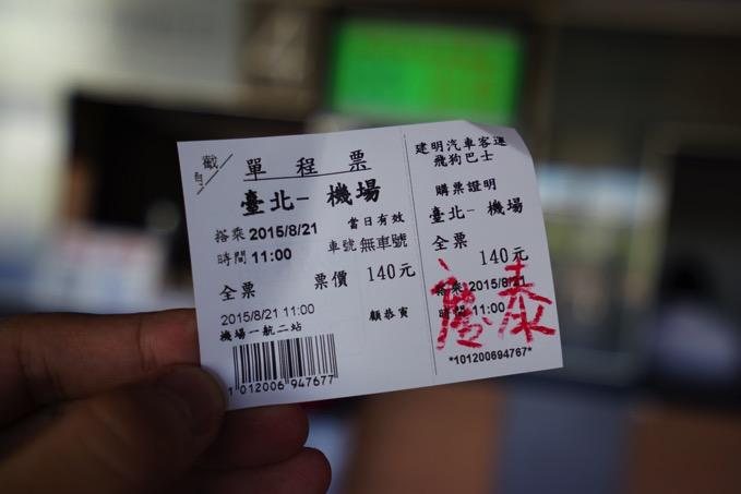 台北 ホテル 空港 アクセス