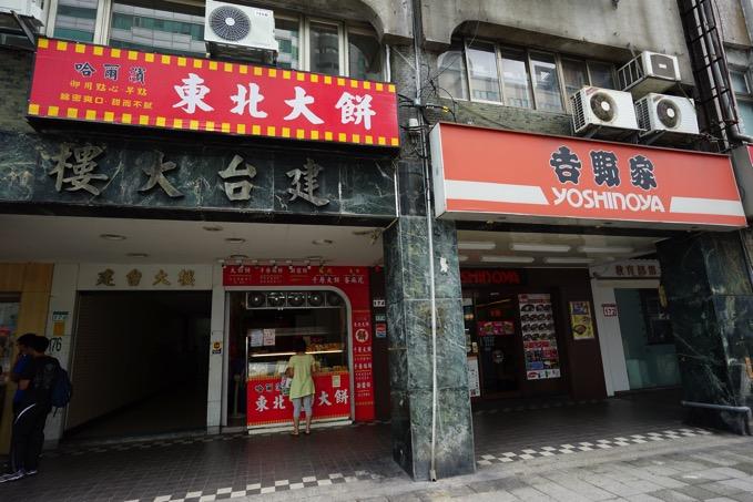 台湾 吉野家