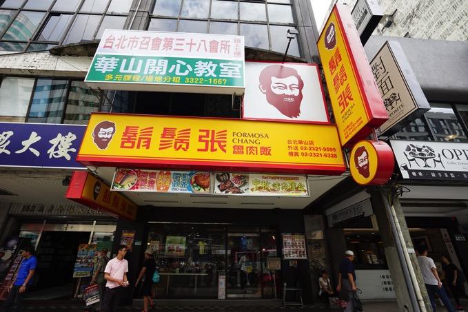 台湾 魯肉飯 ルーローファン