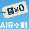 エクスペディア「Air+割(エアプラス割)」は安い?海外ホテルが安くなるか検証してみた