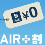 エクスペディア「Add On(アドオン)」は安い?海外ホテルが安くなるか検証してみた(旧:Air+割(エアプラス割))