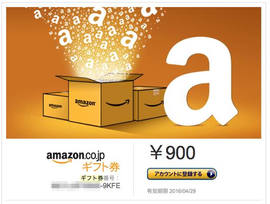 Amazonギフト券 購入