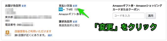 Amazonギフト券 使わない