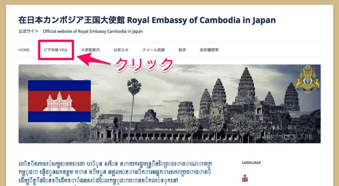 外務省 カンボジア E-Visa 偽サイト 大使館