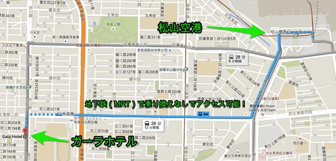 台北 ホテル 中山駅 行天宮駅 松江南京駅
