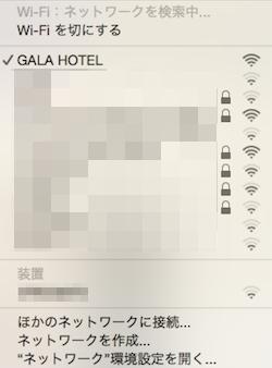 台北 ホテル 無料WiFi