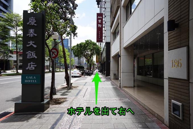台北 ホテル 行天宮駅 松江南京駅