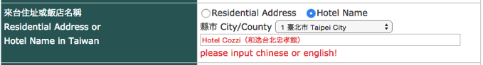 台湾 入国カード オンライン