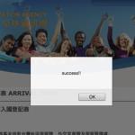 (台湾)オンライン入国カードの登録・申請方法