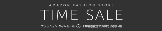Amazon ファッションセール