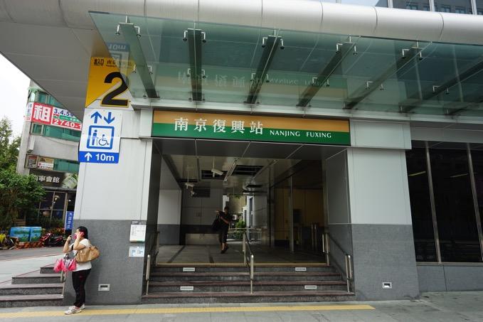 台北 ホテル 南京復興駅